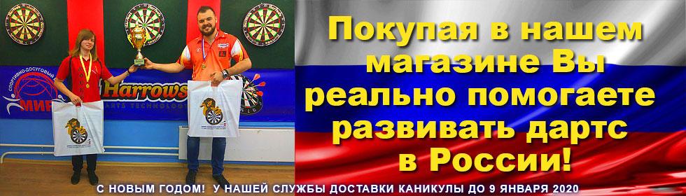 6-й Кубок HARROWS
